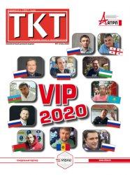 Техника кино и телевидения №7 2020