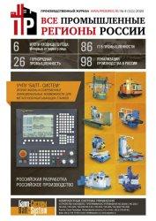 Промышленные регионы России №4 2020