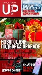 UPgrade №11 2020