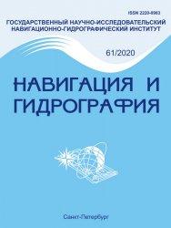 Навигация и гидрография №61 2020