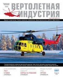 Вертолетная индустрия №5 2020