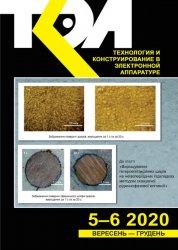 Технология и конструирование в электронной аппаратуре №5-6 2020