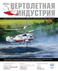 Вертолетная индустрия №6 2020