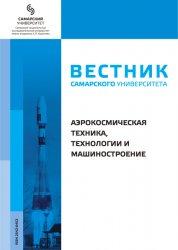 Вестник Самарского университета. Аэрокосмическая техника, технологии и машиностроение №3 2020