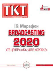 Техника кино и телевидения №8 2020