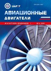 Авиационные двигатели №4 2020