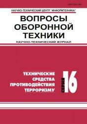 Вопросы оборонной техники №11-12 2020