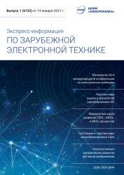 Экспресс-информация по зарубежной электронной технике №1 2021