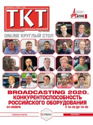 Техника кино и телевидения №10 2020