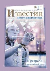Известия Института инженерной физики №1 2021