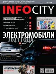 InfoCity №1 2021