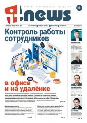 IT News №1 2021