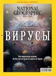 National Geographic №2 2021 Россия